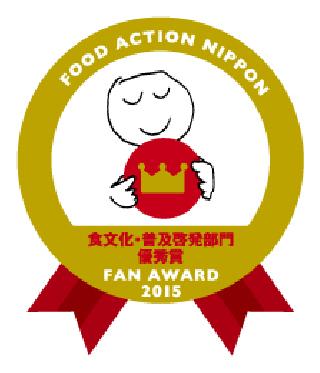 FAN AWARD 2015食文化・普及啓発部門最優秀賞