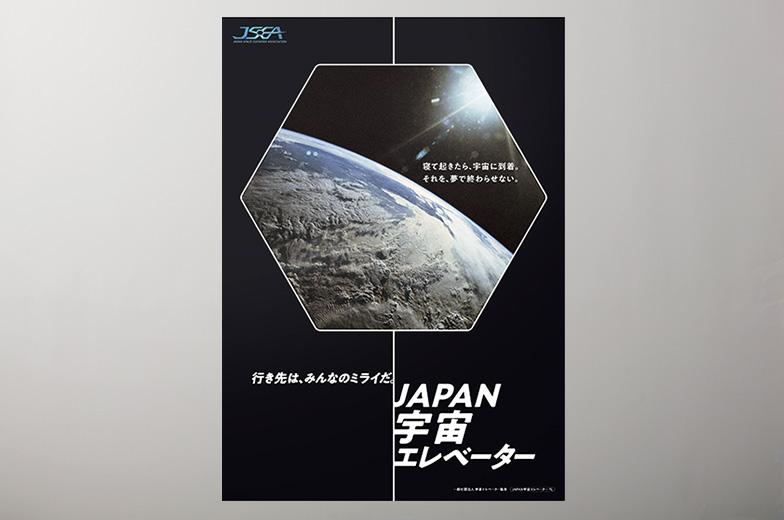 宇宙エレベーターポスター